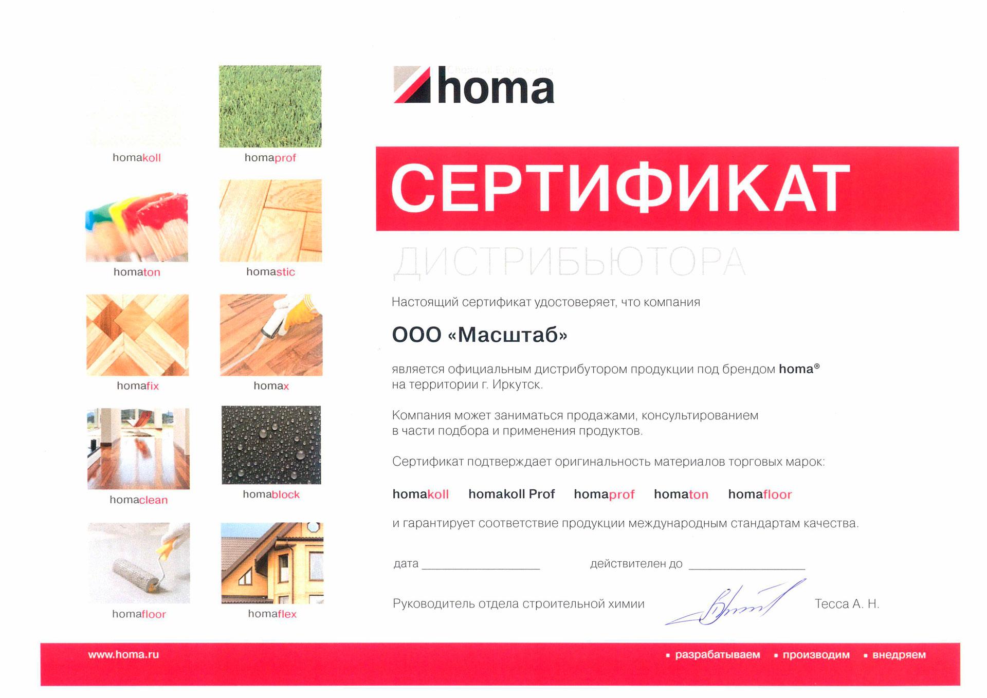 homakoll-distr